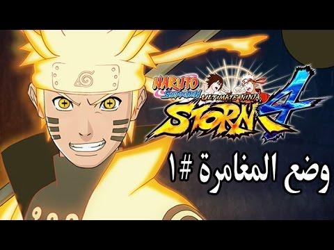 Naruto Shippuden Ultimate Ninja Storm 4 ناروتو وضع المغامرة 1 Youtube
