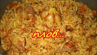 Плов.✅Как приготовить плов.✅ Плов со свининой. How to cook pilau rice