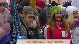 В Перми открылся исторический парк «Россия — Моя история»