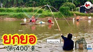 ยกยอ ทำนบปลา ►Fishing lifestyle Ep.287