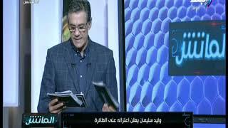زكريا ناصف: وليد سيلمان قرر اعتزال اللعب دوليا في الجو.. فيديو
