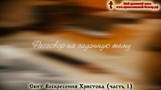 Скит Воскресения Христова (часть 1)