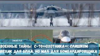 Военные тайны  С-70«Охотника» - Слишком велик для БПЛА, но мал для бомбардировщика