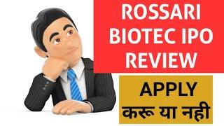 ROSSARI BIOTEC IPO REVIEW  APPLY करू या नही