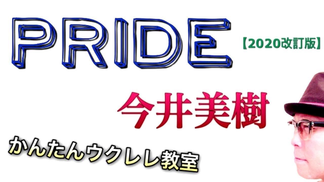 【2020改訂版】PRIDE / 今井美樹《ウクレレ 超かんたん版 コード&レッスン付》#GAZZLELE