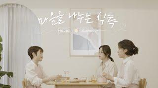 ★댓글 이벤트 진행중★ 모도리 x 디저트 테라피스트 솔…