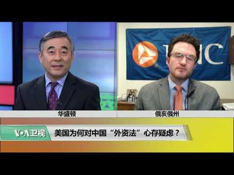 """VOA专家视点(叶文斌)美国为何对中国""""外资法""""心存疑虑?"""