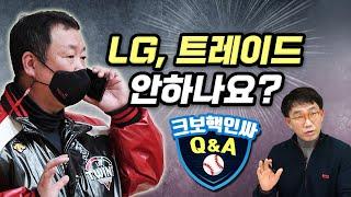 LG-kt 단장이 밝힌 트레이드 여부 / 이용찬 키움행 확률 / 추신수 이적 가능? / 두산 A선수 근황 [Q&A]