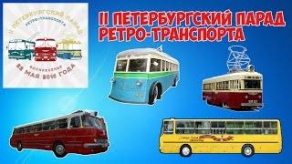 II Петербургский парад ретро-транспорта | II St. Petersburg hits retro transport