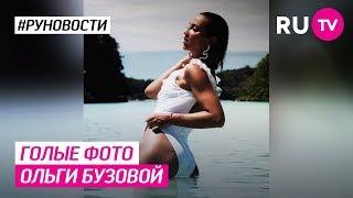 Голые фото Ольги Бузовой
