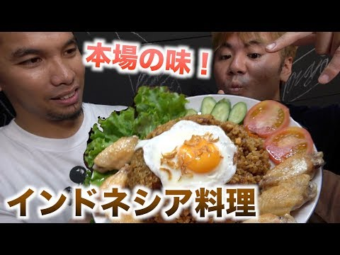 インドネシアの人登場 ワールドキッチン