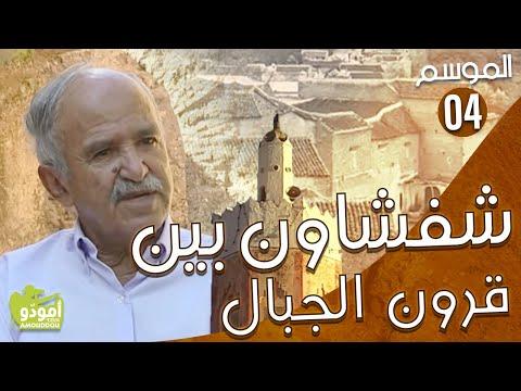 AmouddouTV 051 Chefchaouen أمودّو/ شفشاون بين قرون الجبال