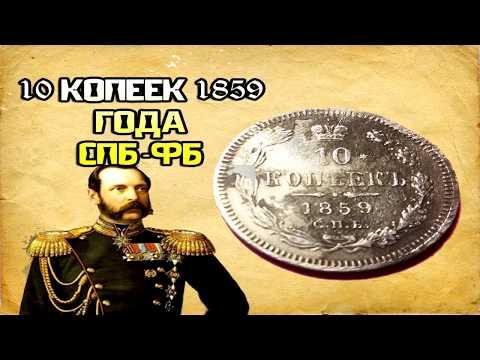 РЕДКАЯ МОНЕТА 10 КОПЕЕК 1859 г СПБ ФБ Александр II