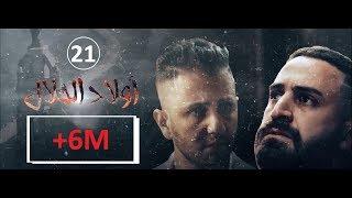 Wlad Hlal - Episode 21 | Ramdan 2019 | أولاد الحلال - الحلقة 21 الحادية والعشرون