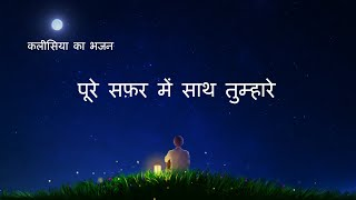 Hindi Christian Worship Song With Lyrics | पूरे सफ़र में साथ तुम्हारे
