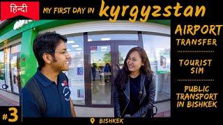 KYRGYZSTAN: My first day in Bishkek