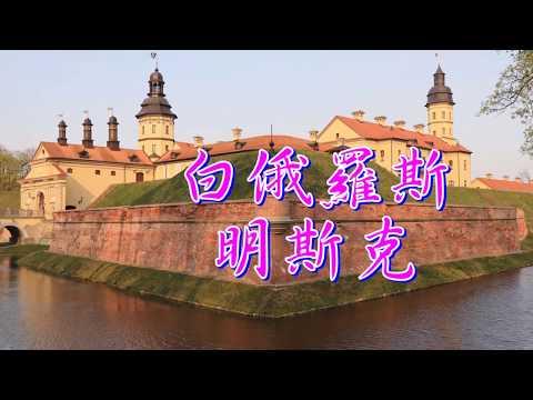 白俄羅斯明斯克2019 04 22