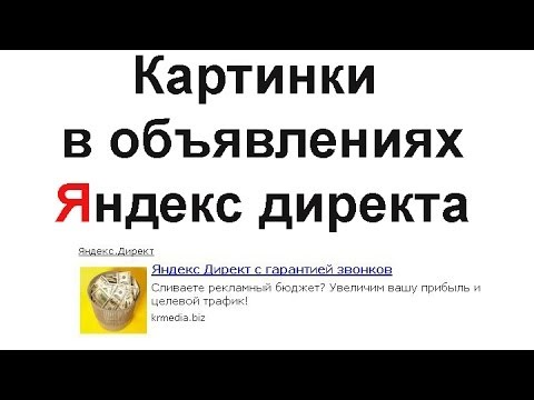 Директ картинки. Объявления Яндекс директа с картинкой
