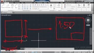 Интерфейс AutoCAD (видеокурс AutoCAD + СПДС GraphiCS)