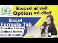 09 MS Excel Formula Tab (Function Library,Defined Name,Formula Auditing) Options