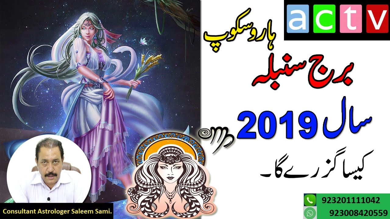 Sal 2019 kaisa rahega burj Virgo walo ke liye / Urdu / Hindi / By Saleem  Sami Astrologer