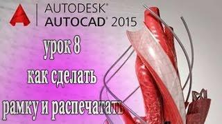 AutoCAD 2015 урок 8 как сделать рамку и распечатать