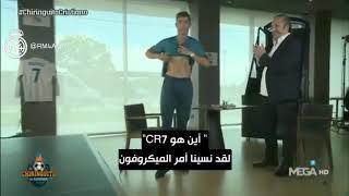 كريستيانو يسخر من أغنية كريستوبال سوريا عنه، ويترك هذا الأخير مندهشاً بفمٍ مفتوح