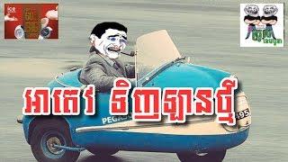 អាតេវ  ទិញឡានថ្មី - By The Troll Cambodia|| khmer troll ខ្មែរត្រូល