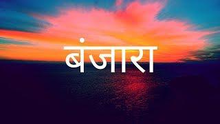 Hindi Kavita - Banjara