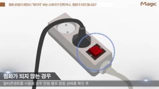 [Magic] 동양매직 슈퍼쿡 가스레인지 스파크 점검