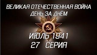 Великая война. Июль 1941. 27 серия