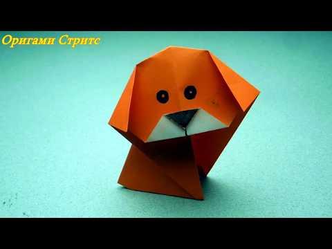Щенок оригами 2 класс