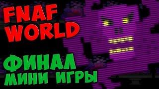 FNAF WORLD - ФИНАЛ МИНИ ИГРЫ