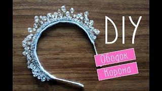 Как сделать ободок корону из бусин и проволоки / Ободок Снежинка / crown / snowflake