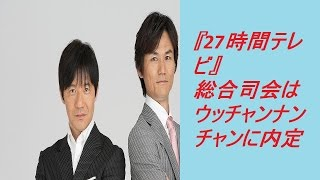『27時間テレビ』総合司会はウッチャンナンチャンに内定 についての説明...