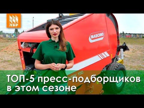 ТОП-5 пресс-подборщиков. Девушка точно поможет выбрать!