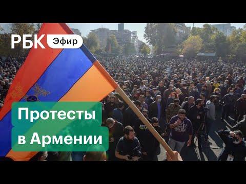 Протесты в Ереване после подписания мирного соглашения по Карабаху. Прямая трансляция