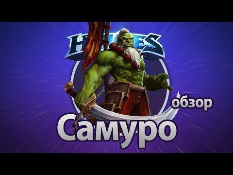 видео: heroes of the storm – Самуро (обзор)