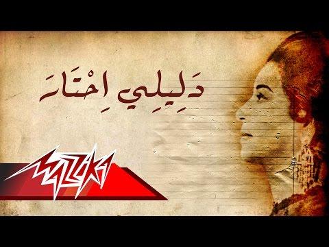 Daleely Ehtar - Umm Kulthum دليلى احتار - ام كلثوم