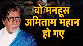 वो मनहूस अमिताभ महान हो गए || #Amitabhbachchan #dadasahebphalkeaward #Ranayashwant #Bollywood
