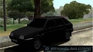 3D Инструктор /ВАЗ 2109/№1