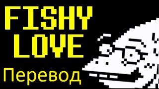 Fishy Love (перевод) - Песня Алфис