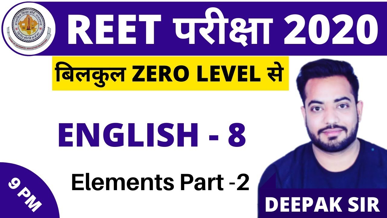 8) REET Exam 2020 | English Language Classes For REET Level 1 & Level 2 Exam | Elements Part -2