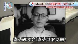 「憲法を考える」② ~日本国憲法は「米国の押しつけ」か?