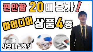 샤오미 제품 포함! 생활 아이디어 제품 4가지!