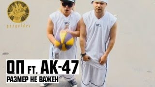 Download QП ft. АК-47 - Размер Не Важен Mp3 and Videos