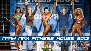 Гран При Fitness House 2013 - БИКИНИ