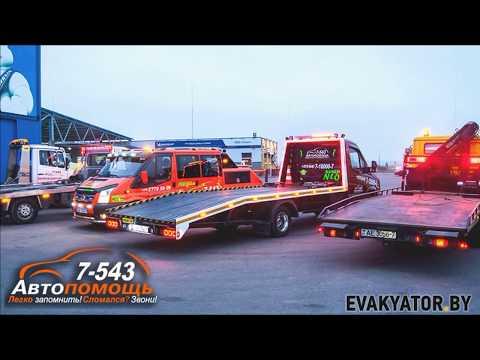Эвакуатор с частичной погрузкой в Минске