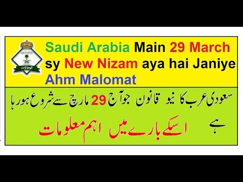 Saudi Arabia New Nizam 29 March Sy Suru Janiye Ahm Informain