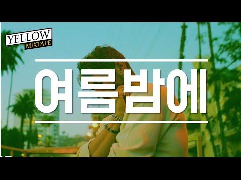 #Summer ll 여름밤, 시원한 맥주 한잔과 듣기 좋은 팝송
